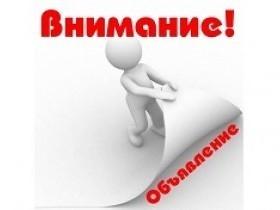 17 января в с. Первомайское, ул. Школьная, д. 6 (административное здание сельсовета) состоятся публичные слушания